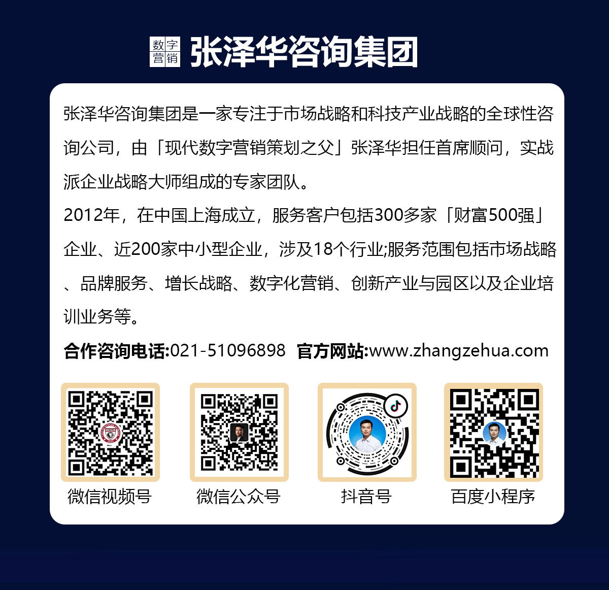 张泽华营销咨询